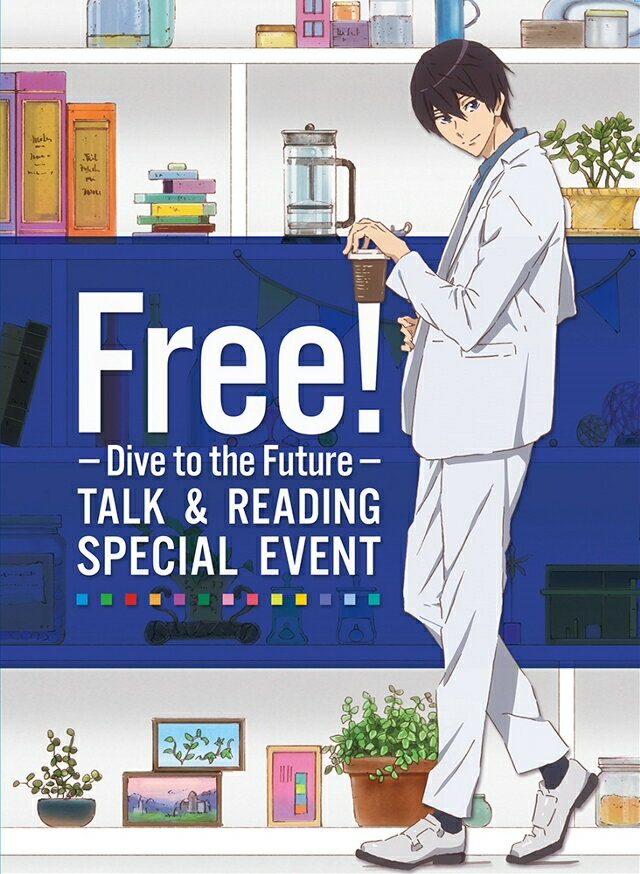 Free! -Dive to the Future- トーク&リーディング スペシャルイベント【Blu-ray】画像