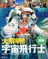 大解明!!宇宙飛行士(vol.2)