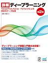 詳解ディープラーニング 第2版 TensorFlow/Keras・PyTorchによる時系列データ処理 [ 巣籠悠輔 ]
