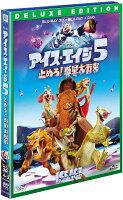 アイス・エイジ5 止めろ!惑星大衝突 3枚組3D・2Dブルーレイ&DVD(初回生産限定)【Blu-ray】