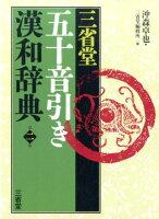 三省堂五十音引き漢和辞典第2版