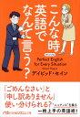 こんな時 英語でなんて言う? (日経ビジネス人文庫 G せー2-4) [ デイビッド・セイン ]
