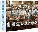 高校生レストラン DVD-BOX [ 松岡昌宏 ]