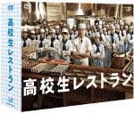 【送料無料】高校生レストラン DVD-BOX