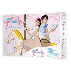 【楽天ブックスならいつでも送料無料】デート〜恋とはどんなものかしら〜 Blu-ray BOX 【Blu-r...