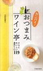 【バーゲン本】カンパイ!おつまみワイン亭 さらにおいしい満足レシピ119 [ 平野 由希子 ]