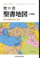 聖書地図〔大型版〕