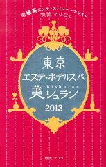 【送料無料】東京エステ・ホテルスパ美シュラン(2013) [ 惣流マリコ ]