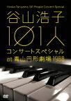 谷山浩子 101人コンサート at 青山円形劇場 1988 [ 谷山浩子 ]