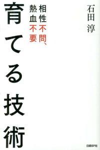 【送料無料】育てる技術 [ 石田淳 ]
