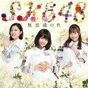 無意識の色 (初回限定盤A CD+DVD) [ SKE48 ...