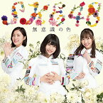 無意識の色 (初回限定盤A CD+DVD) [ SKE48 ]