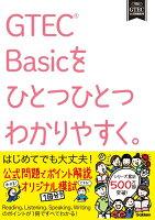 GTEC Basicをひとつひとつわかりやすく。