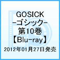 GOSICK-ゴシックー 第10巻【Blu-ray】画像