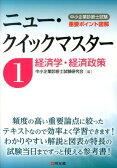 経済学・経済政策 [ 中小企業診断士試験研究会(同友館) ]