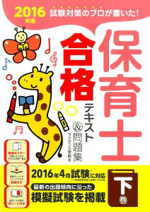 保育士合格テキスト&問題集(2016年版 下巻) [ ライセンス学院 ]
