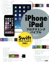 iPhone/iPadプログラミングバイブル