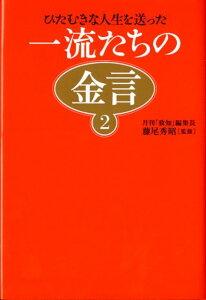 【送料無料】一流たちの金言(2)