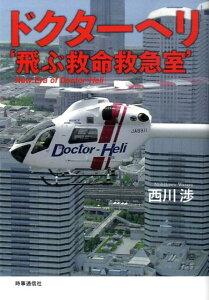 ドクターヘリ'飛ぶ救命救急室' [ 西川渉 ]