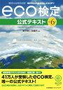 改訂6版 環境社会検定試験eco検定公式テキスト [ 東京商工会議所 ]