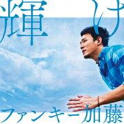 輝け(初回生産限定盤 CD+DVD)