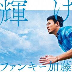 【楽天ブックスならいつでも送料無料】輝け(初回生産限定盤 CD+DVD) [ ファンキー加藤 ]