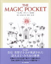 THE MAGIC POCKET「ふしぎな ポケット」〈改訂版〉 [ まど・みちお ]