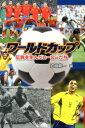 ワールドカップ 伝説を生んだヒーローたち (ポプラ社ノンフィクション) [ 岩崎龍一 ]