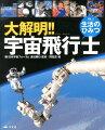 大解明!!宇宙飛行士(vol.3)