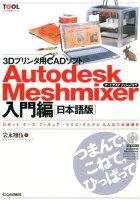 3Dプリンタ用CADソフト Autodesk Meshmixer入門編[日本語版]