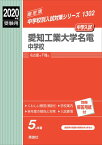 愛知工業大学名電中学校(2020年度受験用) (中学校別入試対策シリーズ)