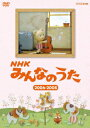 NHK みんなのうた 2006〜2008 [ (キッズ) ]