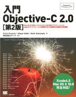 入門Objective-C 2.0第2版