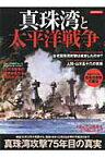 真珠湾と太平洋戦争 真珠湾攻撃75年目の真実 (洋泉社mook)