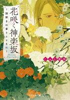 花咲く神楽坂 〜謎解きは香りとともに〜 (ことのは文庫)