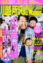 【送料無料】川越・所沢入間狭山Walker(2012-2013年度版)