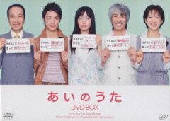 【送料無料】あいのうた DVD-BOX [ 菅野美穂 ]