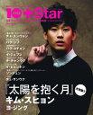 【送料無料】ネオ・テンアジア・プラス・スター日本版(vol.01)