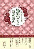 【バーゲン本】姫君たちの京都案内ー源氏物語と恋の舞台