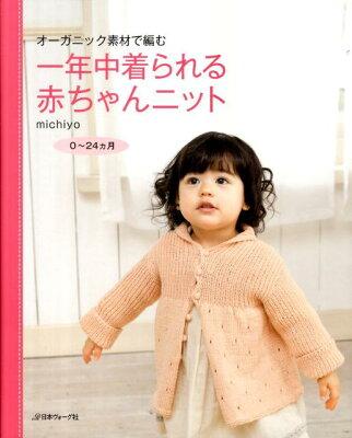 【送料無料】オーガニック素材で編む一年中着られる赤ちゃんニット