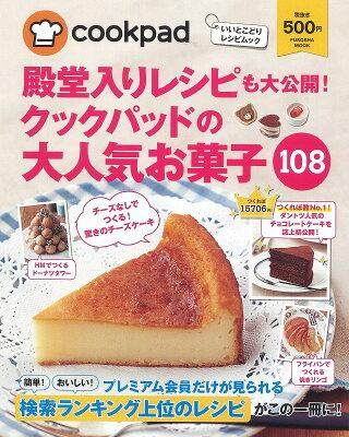 【楽天ブックスならいつでも送料無料】クックパッドお菓子