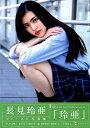 玲亜 長見玲亜ファースト写真集 (TOKYO NEWS MOOK SP GIRLS PHOTO) [ 長見玲亜 ] - 楽天ブックス