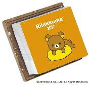 リラックマ・ 日めくり カレンダー
