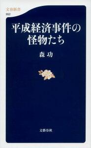 【送料無料】平成経済事件の怪物たち [ 森功 ]