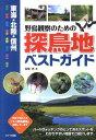 【送料無料】東海・北陸・信州野鳥観察のための探鳥地ベストガイド