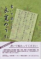 【バーゲン本】書いて楽しむ良寛のうた