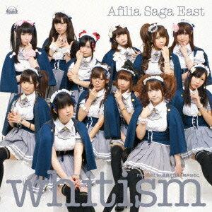 【送料無料】whitism(初回限定盤 CD+DVD) [ アフィリア・サーガ・イースト ]