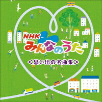 NHKみんなのうた ベスト<思い出の名曲集>