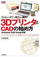 コンピュータで一流マシン製作! 3DプリンタとCADの始め方