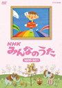 NHK みんなのうた 2009〜2011 [ (キッズ) ]